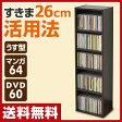 【あす楽】 山善(YAMAZEN) カラーボックス 本棚/幅26 高さ90 CCDCR-2690(DBR) ダークブラウン CDラック CD収納 DVDラック DVD収納 【送料無料】