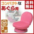 山善(YAMAZEN) 回転 あぐら座椅子 (背もたれ付) SAGR-45(WPI) ピンク 座椅子 座いす 座イス 1人掛けソファ いす イス 椅子 チェア 【送料無料】