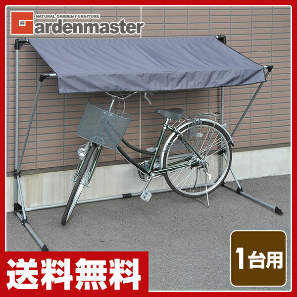 【あす楽】 山善(YAMAZEN) ガーデンマスター 折りたたみイージーガレージ(自転車1…...:e-kurashi:10004660