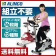 【あす楽】 アルインコ(ALINCO) プログラムバイク6010 AFB6010 エクササイズバイク フィットネスバイク エアロバイク 【送料無料】