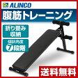 【あす楽】 アルインコ(ALINCO) シットアップベンチ FA160 腹筋運動 腹筋台 【送料無料】