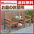ショッピングガーデン 山善(YAMAZEN) ガーデンマスター ラブチェアガーデンセット MFC-672 ガーデンファニチャー ガーデンチェア ガーデンベンチ 【送料無料】