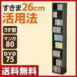 【あす楽】 山善(YAMAZEN) コミック・CD・DVD収納ラック(幅26 高さ150) CCDCR-2615(DBR) ダークブラウン CDラック CD収納 DVDラック DVD収納 【送料無料】