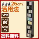 【あす楽】 山善(YAMAZEN) コミック・CD・DVD収納ラック(幅26 高さ150) CCDCR-2615(DBR) ダークブラウン CDラック CD収納...