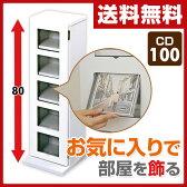 【あす楽】 山善(YAMAZEN) 鏡面CDタワー5段 FCDT-2680DSG(WH) ホワイト CDラック CD収納 DVDラック DVD収納 【送料無料】