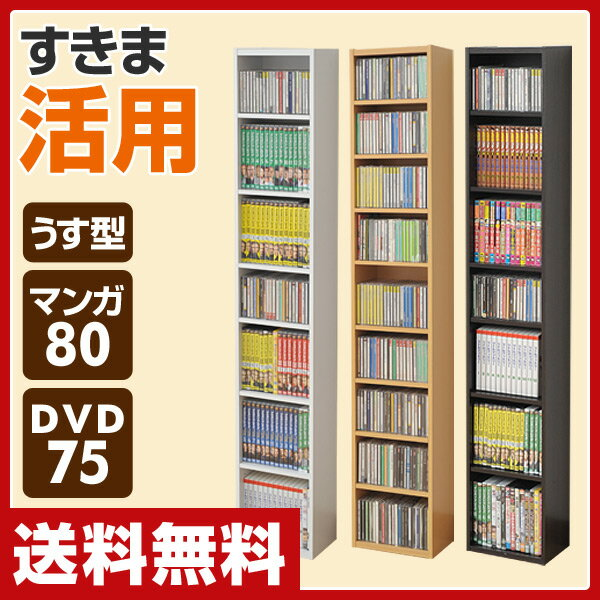 【あす楽】 山善(YAMAZEN) コミック CD DVD 収納ラック (幅26 高さ15…...:e-kurashi:10010080