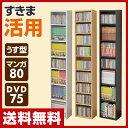 【クーポン配布中 5/7 9:59まで】 【あす楽】 山善(YAMAZEN) コミック CD DVD 収納ラ