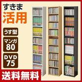 【あす楽】 山善(YAMAZEN) コミック・CD・DVD収納ラック(幅26 高さ150) CCDCR-2615(WH) ホワイト CDラック CD収納 DVDラック DVD収納 【送料無料】