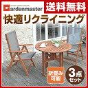 【あす楽】 山善(YAMAZEN) ガーデンマスター バタフライガーデンテーブル&チェア(3点セット) MFT-913BT&FT-259DN(GY) グレー(2...
