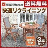 【あす楽】 山善(YAMAZEN) ガーデンマスター バタフライガーデンテーブル&チェア(3点セット) MFT-913BT&FT-259DN(GY) グレー(2脚) 木製 折りたたみ ガーデンファニチャーセット 【送料無料】
