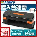 【あす楽】 アルインコ(ALINCO) ステップボード 専用CD付き EXG037 踏み台運動 踏み台昇降 ステップ台 スローステップ運動 スロージョキング 【送料無料】