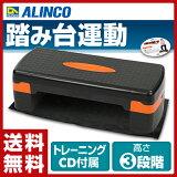 【あす楽】 アルインコ(ALINCO) ステップボード 専用CD付き EXG037 踏み台運動 踏み台昇降 ステップ台 スローステップ運動 スロージョキング 【】