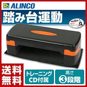 アルインコ ステップ スロージョキング