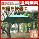 【あす楽】 山善(YAMAZEN) ガーデンマスター 木製パラソル(直径210) SMP-210(GR) ガーデンパラソル 日よけ 【送料無料】