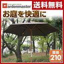 【あす楽】 山善(YAMAZEN) ガーデンマスター 木製パラソル(直径210) SMP-210(DBR) ガーデンパラソル 日よけ 【送料無料】