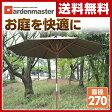 【あす楽】 山善(YAMAZEN) ガーデンマスター 木製パラソル(直径270) SMP-270(DBR) ガーデンパラソル 日よけ 【送料無料】