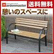 山善(YAMAZEN) ガーデンマスター パークベンチ(幅122) LC-D01(BR) ガーデンベンチ ガーデンチェア 【送料無料】