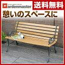 【あす楽】 山善(YAMAZEN) ガーデンマスター スチールベンチ(幅122) PB-10(BR) ガーデンベンチ パークベンチ ガーデンチェア 【送料無料】