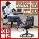 【あす楽】 山善(YAMAZEN) 低反発レザーチェア MKC-67(DBR) ダークブラウン オフィス