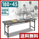 山善(YAMAZEN) サイバーコム 会議テーブル 180 会議用テーブル (幅180 奥行45)