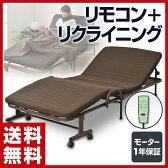 山善(YAMAZEN) 電動折りたたみベッド CEB-8S(DBR) ダークブラウン 折りたたみベッド 折り畳みベッド 折畳みベッド 電動ベッド 【送料無料】