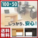 山善(YAMAZEN) パソコンデスク 幅100 サイドチェスト/2点セット FEDK2-1050 デスク PCデスク パソコンラック 書斎机 机 サイドラック デスクセット 【】