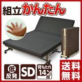 山善(YAMAZEN) 低反発折りたたみベッド(セミダブル) KBT-7SD RG 折り畳みベッド 折畳みベッド リクライニングベッド 低反発マットレス 折りたたみベット セミダブルベッド 組立簡単 【送料無料】