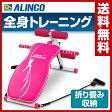 アルインコ(ALINCO) マルチコンパクトジム EXG042P ピンク マルチジム シットアップベンチ レッグマシン アームマシン 【送料無料】