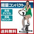 【あす楽】 スマイル(SMILE) エクササイズバイク SE1211 フィットネスバイク エアロバイク 【送料無料】