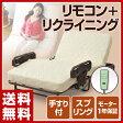 山善(YAMAZEN) 手すり付 スプリングマットレス 電動折りたたみベッド ELB-7(S)J 電動ベッド 折りたたみベッド 折り畳みベッド 折畳みベッド 電動リクライニングベッド 手摺り 【送料無料】