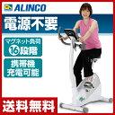 【あす楽】 アルインコ(ALINCO) エコバイク 自家発電バイク AFB7012 エクササイズバイク フィットネスバイク エアロバイク 【送料無料】