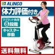 アルインコ(ALINCO) エアロマグネティックバイク AF6200R レッド エクササイズバイク フィットネスバイク エアロバイク 【送料無料】