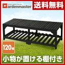 山善(YAMAZEN) ガーデンマスター 棚付き木製ベンチ(幅120) MBT-120(DBR) ダークブラウン ガーデンベンチ 木製縁台 チェア 【送料無料】