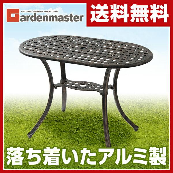 【あす楽】 山善(YAMAZEN) ガーデンマスター アルミガーデンオーバルテーブル KA…...:e-kurashi:10014907