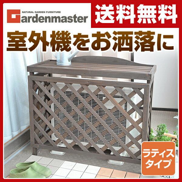 山善(YAMAZEN) ガーデンマスター 格子エアコンカバー KKAC-95(DBR) ダ…...:e-kurashi:10011619
