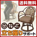【期間限定10%OFF】 あす楽対応 360度回転式 腰にフィット 肘掛けを使って立ち座りラクラク 組立不要 ラタン座椅子 肘付き 送料無料