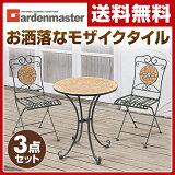 【あす楽】 山善(YAMAZEN) ガーデンマスター 素焼き調モザイクテーブル&チェア(3点セット) HMTS-60S 折りたたみ ガーデンファニチャーセット ガーデンテーブル ガ