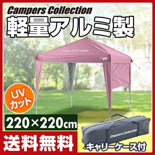 キャンパーズコレクション UVクールトップタープ カラーズ
