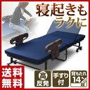 あす楽対応 手すりで立ち上がりサポート 折りたたみベッド 手すりを付けるだけで組み立て簡単 送料無料