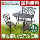【あす楽】 山善(YAMAZEN) ガーデンマスター アルミガーデンオーバルテーブル&チェア