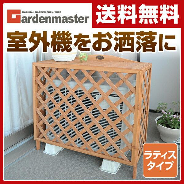 山善(YAMAZEN) ガーデンマスター エアコン室外機カバー KKD-104R 日よけカ…...:e-kurashi:10004664