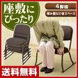 【あす楽】 山善(YAMAZEN) スタッキングチェア 4脚セット YSSC-53M(DBR/BR)*4 ダークブラウン/ブラウン 積み重ね 座椅子 座いす 会議 法事 法要 母の日 父の日 敬老の日 高齢者 【送料無料】