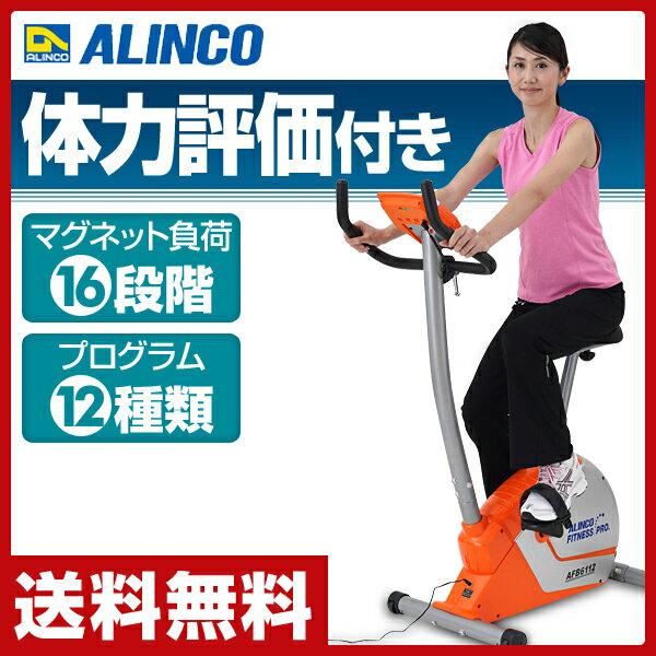 【】 アルインコ(ALINCO) プログラムバイク 6112 AFB6112 エクササイズバイク フィットネスバイク 【送料無料】  対応 アルインコ 多彩なプログラム内蔵のマグネットバイク 送料無料