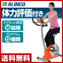 【あす楽】 アルインコ(ALINCO) プログラムバイク 6112 AFB6112 エクササイズバイク フィットネスバイク 【送料無料】