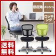 【あす楽】 山善(YAMAZEN) サイバーコム 低反発メッシュチェア ECM-513 オフィスチェア ワークチェア 椅子 イス いす デスクチェア 【送料無料】