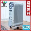 【あす楽】 山善(YAMAZEN) オイルヒーター (1200/700/500W 3段階切替式 タイ