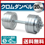 【あす楽対応】 【】 山善(YAMAZEN) サーキュレート クロムダンベルセット(20kg) SD-20 クロームダンベル ウェイトトレーニング 筋トレ 20キロ