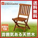 【あす楽】 山善(YAMAZEN) ガーデンマスター フォールディングガーデンチェア VFC-C3042JE ガーデンファニチャー 折りたたみ いす イス 椅子 【送料無料】