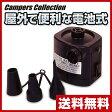 山善(YAMAZEN) キャンパーズコレクション バッテリー電動ポンプ HB-138(BK) ブラック エアポンプ 空気入れ アウトドア プール 【送料無料】