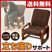 山善(YAMAZEN) 座椅子 優しい座椅子 リクライニング SKC-56H(MBR)6 モカブラウン 座椅子 座いす 座イス 1人掛けソファ チェア 母の日 父の日 敬老の日 高齢者 【送料無料】